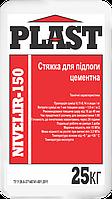 Стяжка для пола цементная Plast Nivelir-150  25кг