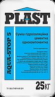 Гидроизоляция цемент.однокомпонентная Plast AQUA STOP-5  25кг