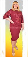 Нарядное платье больших размеров