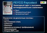 Эпоксидный грунт для алюминия, стали, оцинкованной стали, цементных основ Feyco Feycotect Activlack EA-9