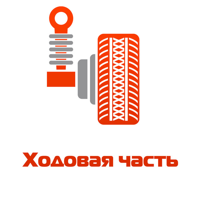 """Ходовая часть """"Минск"""""""