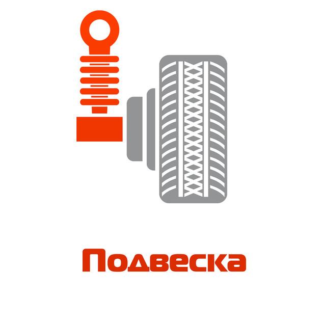 """Подвеска """"Минск"""""""