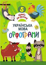 5 кроків до успіху. Українська мова. Орфограммы
