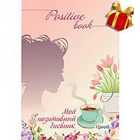 Ежедневник женский ProfiPlan Positive book Ася на русск языке Розовый А5  Блокнот недатированный