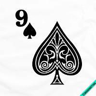 Наклейка на ткань Девятка пик [7 размеров в ассортименте] (Тип материала Матовый)