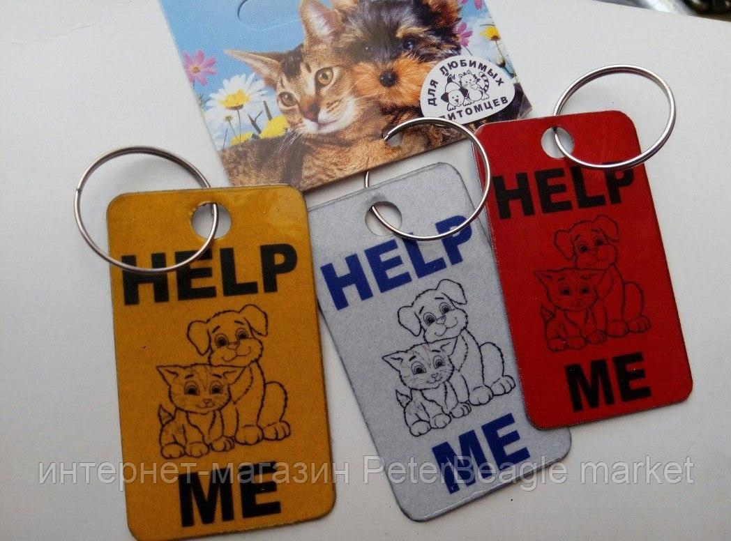 Адресники для собак и кошек металлические  - интернет-магазин PeterBeagle market в Харькове