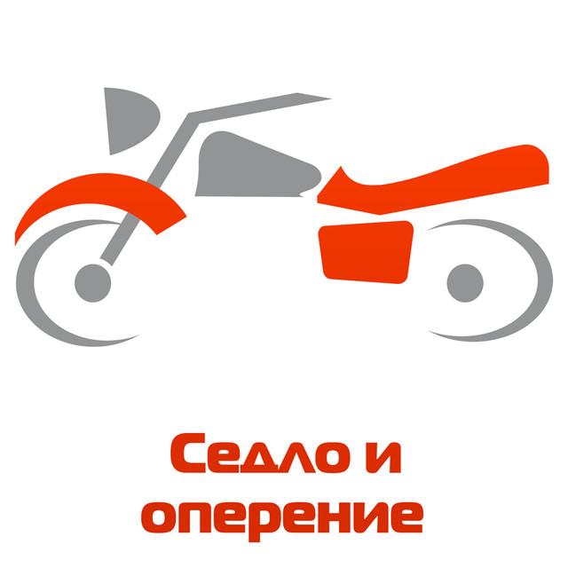 """Седло и Оперение """"Минск"""""""