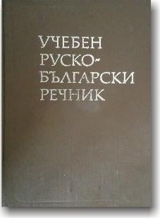 Русско-болгарский учебный словарь