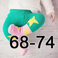 Колготки для малышей 68-74
