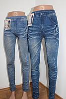 Лосины -джинсы L-xl
