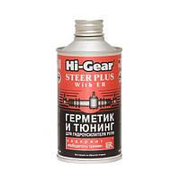Герметик и тюнинг для гидроусилителя руля с ER 295мл HI-GEAR HG7026
