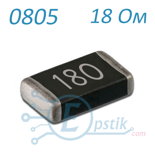Резистор 18 Ом, ( 180 ), 0805, 5% SMD
