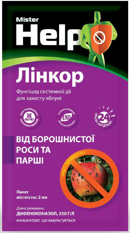 Фунгицид Линкор (Скор), 2 мл — борьба с заболеваниями яблони, груши, персика, сахарной свеклы