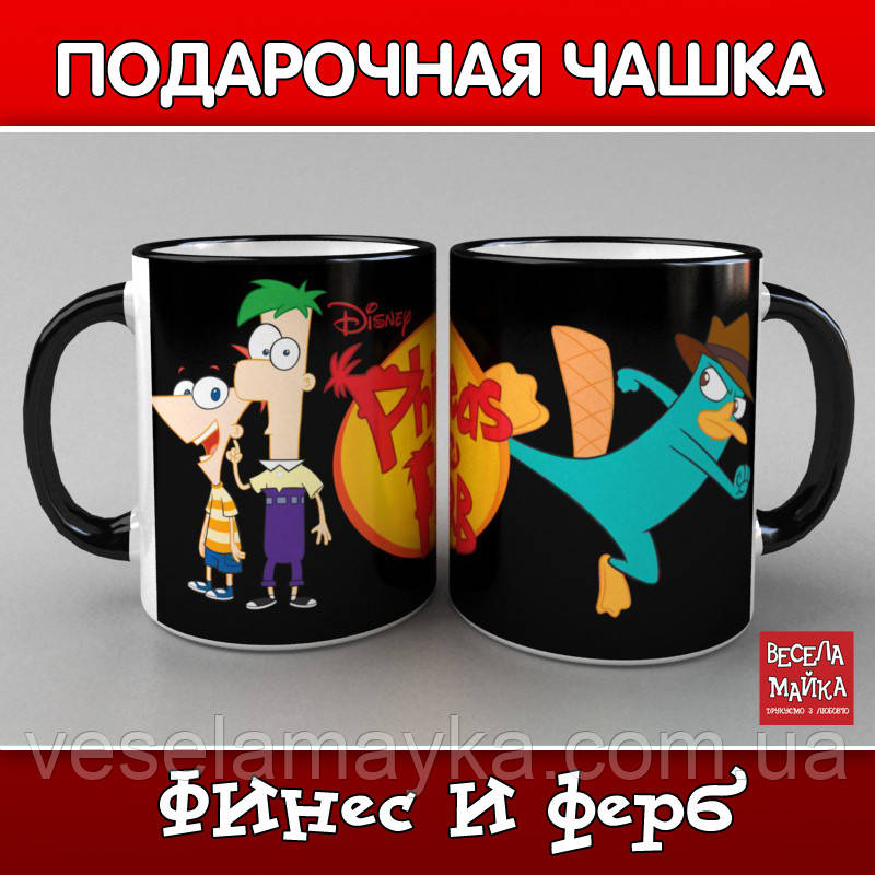 Чашка Финес и Ферб - Весела Майка в Ровно