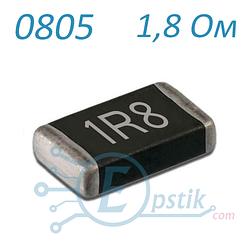 Резистор 1.8 Ом, ( 1R8 ), 0805, ± 5%  SMD