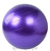 Мяч для фитнеса Фитбол 75 см массажный фиолетовый