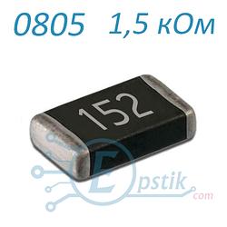 Резистор 1.5 кОм / 1500 Ом, ( 1K5 ), 0805, 5% SMD