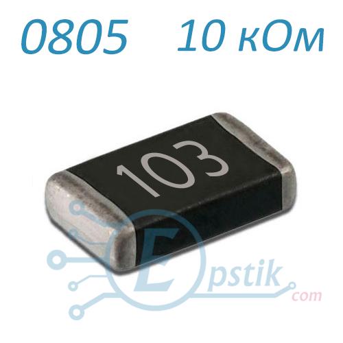 Резистор 10 кОм, ( 103 ), 0805, ± 5%  SMD