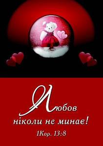 Блокнот на пружині: Любов ніколи не минає!