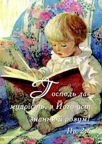 Блокнот на пружині: Господь дає мудрість, …