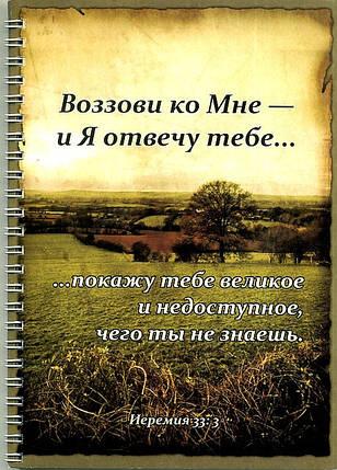 Блокнот на пружині: Воззови ко Мне - и Я отвечу тебе..., фото 2