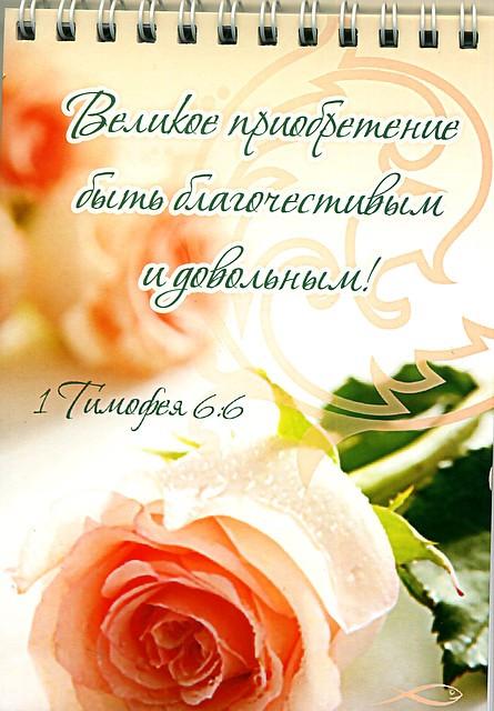 Блокнот на пружині: Великое приобретение быть благочестивым и довольным!