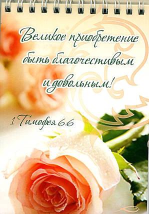Блокнот на пружині: Великое приобретение быть благочестивым и довольным!, фото 2
