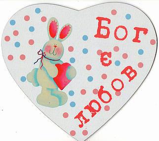 "Килимок для мишки №5 ""Бог є любов"""
