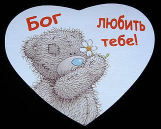 """Килимок для мишки №1""""Бог любити тебе!"""""""