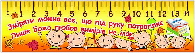 Лінійка, що переливається: Зміряти можна... №1