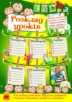 Розклад уроків: Знання добірніше... №2, фото 2