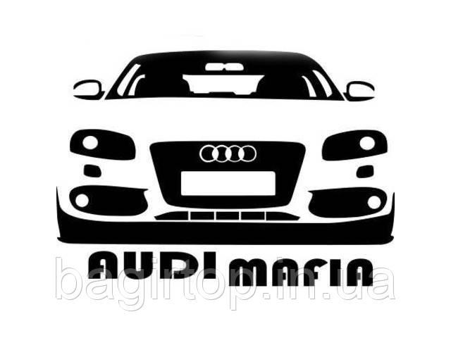 Вінілова наклейка на авто -ауді мафія