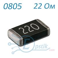 Резистор 22 Ом, ( 220 ), 0805, ± 5% SMD