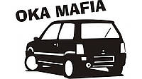 Виниловая наклейка на авто - ока мафия (от 12х15 см)
