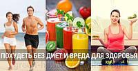 Как похудеть легко и эффективно