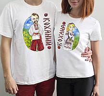 """Парные футболки """"Коханий, кохана"""""""