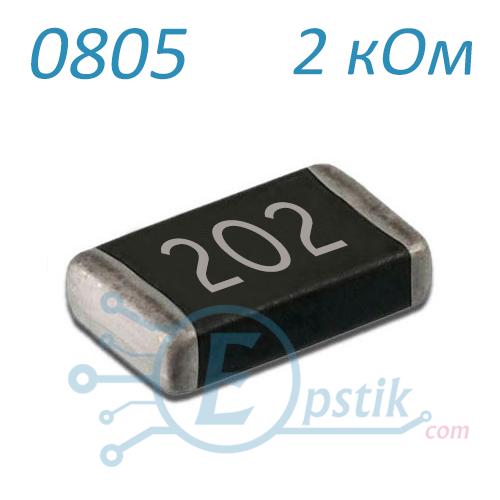Резистор 2 кОм / 2000 Ом, ( 202 ), 0805, ±5% SMD