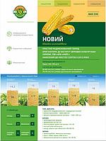 Семена кукурузы Новый ФАО 330 (Черкасы)
