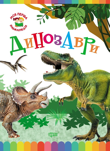 Моя первая энциклопедия. Динозавры