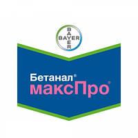 Гербицид Бетанал® МаксПро - Байер 5 л, масляная дисперсия