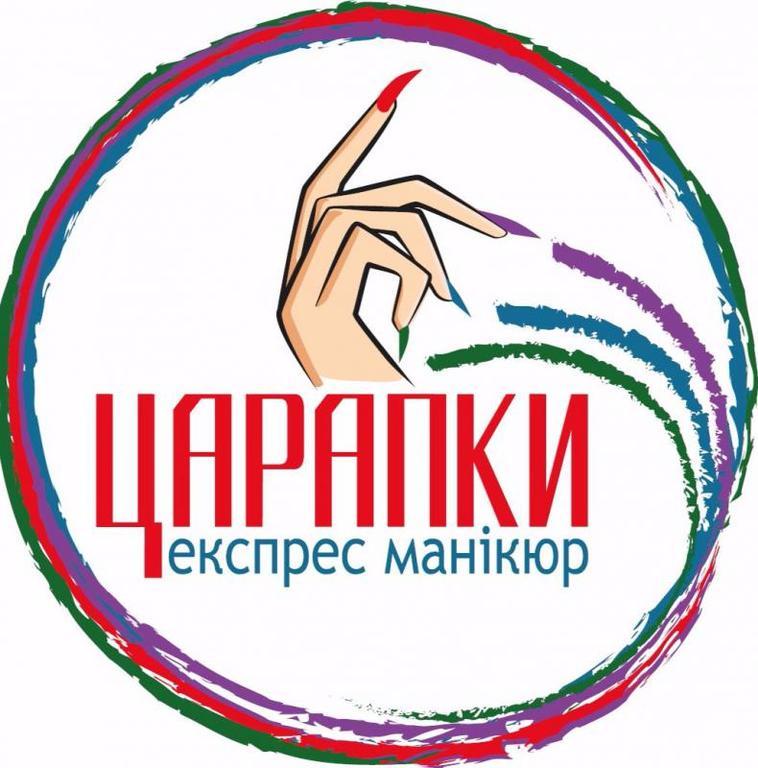 """Студия экспресс маникюра """"ЦАРАПКИ"""", г. Львов"""