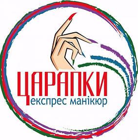 """Студия экспресс маникюра """"ЦАРАПКИ"""", г. Львов 20"""