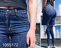 Синие женские джинсы  с высокой посадкой  WWW