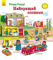 Виммельбух книга для дітей Річард Скаррі Найкращий словник