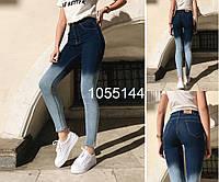 Турецкие женские джинсы  в обтяжку  WWW