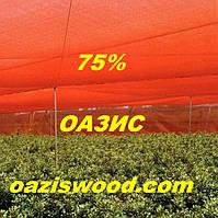 Сетка красная  затеняющая, защитная 3.2м 75%