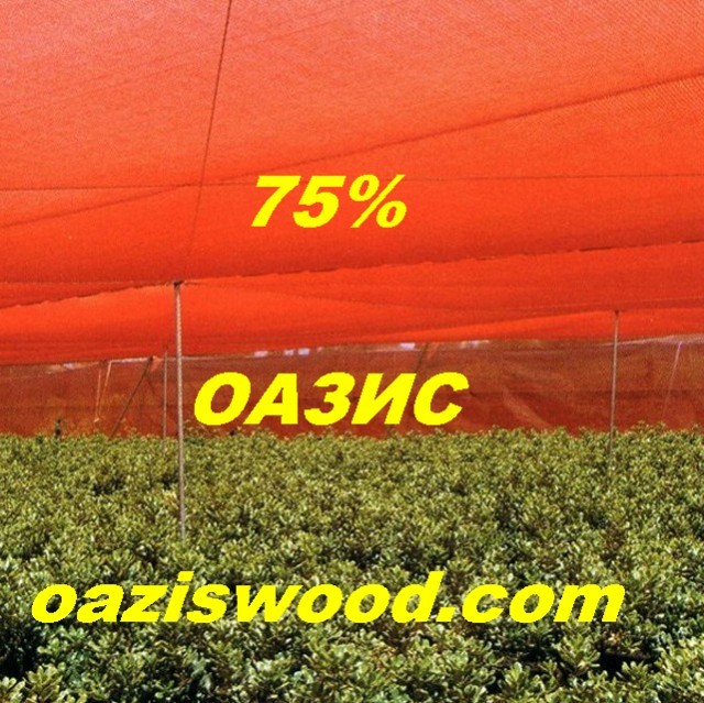 Сетка красная  затеняющая, защитная 3.2м 75% - Оазис wood в Сумах