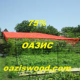 Сетка красная  затеняющая, защитная 3.2м 75%, фото 5
