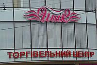 Наружная реклама на стеклянном фасаде, фото 1