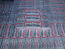 Электроды ЭН-60М, 3мм, фото 3